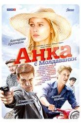 Смотреть Анка с Молдаванки онлайн в HD качестве 720p