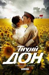Смотреть Тихий Дон онлайн в HD качестве 720p