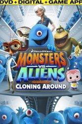 Смотреть Монстры против пришельцев онлайн в HD качестве