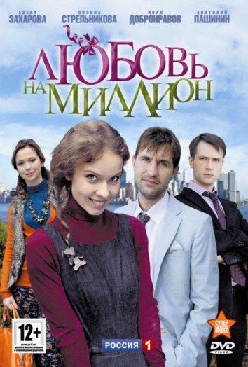 Смотреть Любовь на миллион онлайн в HD качестве 720p