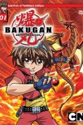 Смотреть Бакуган [ТВ-1] онлайн в HD качестве