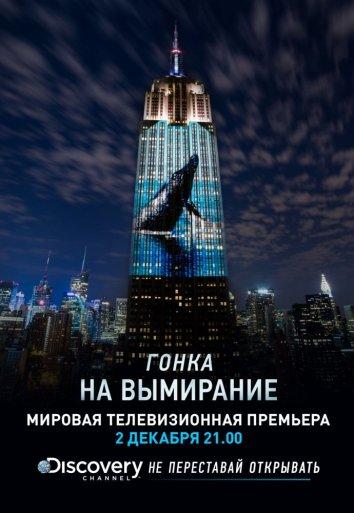 Смотреть Гонка на вымирание онлайн в HD качестве 720p
