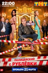 Смотреть Полицейский с Рублёвки / Честь имею онлайн в HD качестве 720p