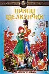 Смотреть Принц Щелкунчик онлайн в HD качестве