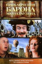 Смотреть Приключения барона Мюнхгаузена онлайн в HD качестве