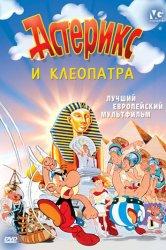 Смотреть Астерикс и Клеопатра онлайн в HD качестве