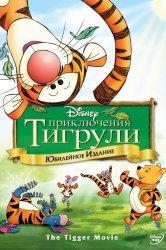 Смотреть Приключения Тигрули онлайн в HD качестве