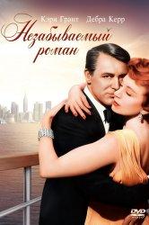 Смотреть Незабываемый роман онлайн в HD качестве 720p