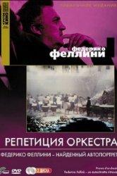 Смотреть Репетиция оркестра онлайн в HD качестве