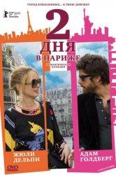 Смотреть Два дня в Париже онлайн в HD качестве