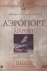 Смотреть Аэропорт онлайн в HD качестве