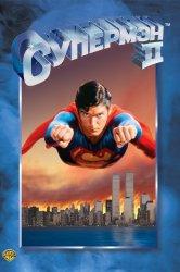 Смотреть Супермен 2 онлайн в HD качестве