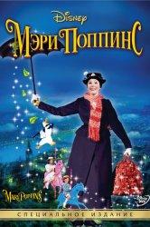Смотреть Мэри Поппинс онлайн в HD качестве
