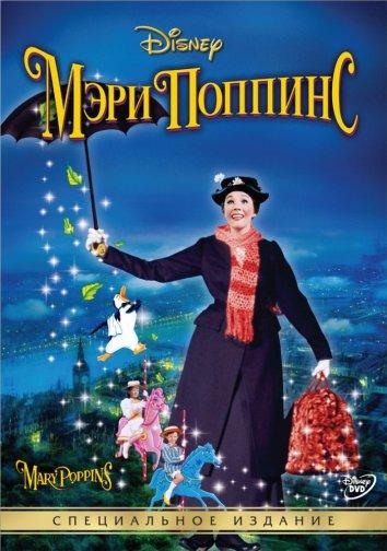 Смотреть Мэри Поппинс онлайн в HD качестве 720p