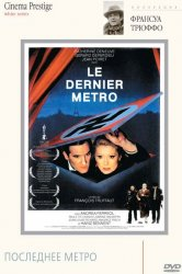 Смотреть Последнее метро онлайн в HD качестве 720p