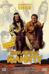 Смотреть Мокасины Маниту онлайн в HD качестве 720p