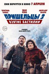 Смотреть Пришельцы 3: Взятие Бастилии онлайн в HD качестве
