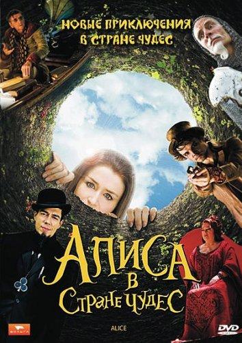 Смотреть Алиса в стране чудес онлайн в HD качестве 720p