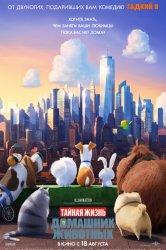 Смотреть Тайная жизнь домашних животных онлайн в HD качестве