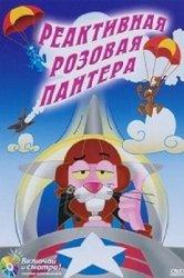 Смотреть Реактивная Розовая пантера онлайн в HD качестве