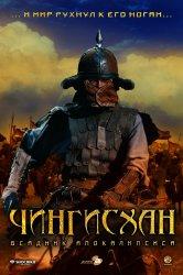 Смотреть Чингисхан. Великий монгол онлайн в HD качестве