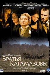 Смотреть Братья Карамазовы онлайн в HD качестве