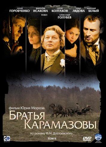 Смотреть Братья Карамазовы онлайн в HD качестве 720p
