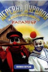 Смотреть Деревня дураков онлайн в HD качестве 720p