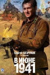 Смотреть В июне 1941 онлайн в HD качестве