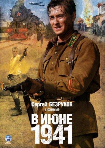 Смотреть В июне 1941 онлайн в HD качестве 720p