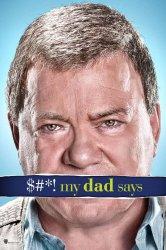 Смотреть Бред, который несет мой отец онлайн в HD качестве