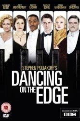 Смотреть Танцы на грани онлайн в HD качестве