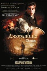 Смотреть Джорджино онлайн в HD качестве 720p