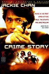 Смотреть Криминальная история онлайн в HD качестве