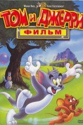 Смотреть Том и Джерри: Фильм онлайн в HD качестве