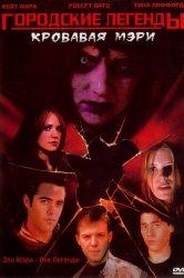 Смотреть Городские легенды 3: Кровавая Мэри онлайн в HD качестве