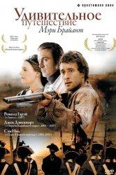 Смотреть Удивительное путешествие Мэри Брайант онлайн в HD качестве