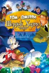 Смотреть Том и Джерри: Шерлок Холмс онлайн в HD качестве