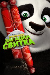 Смотреть Кунг-Фу Панда: Загадки свитка онлайн в HD качестве