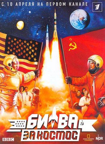 Смотреть Битва за космос онлайн в HD качестве 720p