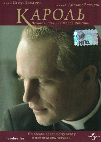 Смотреть Кароль. Человек, ставший Папой Римским онлайн в HD качестве 720p