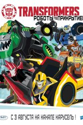 Смотреть Трансформеры: Роботы под прикрытием / Трансформеры: Скрытые роботы онлайн в HD качестве