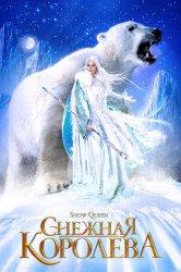 Смотреть Снежная королева онлайн в HD качестве