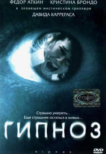 Смотреть Гипноз онлайн в HD качестве 720p