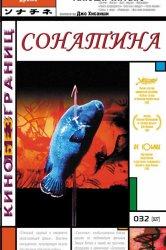 Смотреть Сонатина онлайн в HD качестве 720p