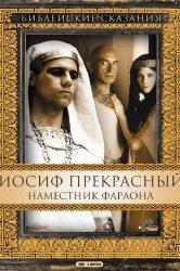 Смотреть Иосиф Прекрасный: Наместник фараона онлайн в HD качестве
