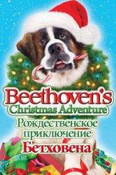 Смотреть Рождественское приключение Бетховена онлайн в HD качестве