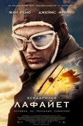 Смотреть Эскадрилья «Лафайет» онлайн в HD качестве