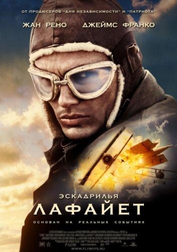 Смотреть Эскадрилья «Лафайет» онлайн в HD качестве 720p