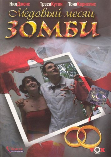 Смотреть Медовый месяц зомби онлайн в HD качестве 720p